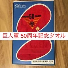 "Thumbnail of ""東京読売巨人軍 創立50年 記念タオル"""