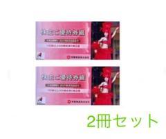 "Thumbnail of ""スパリゾートハワイアンズ 株主優待券 2冊セット"""