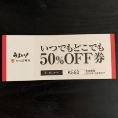 """Thumbnail of """"【かっぱ寿司50%off券 】ラスト"""""""