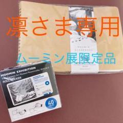 "Thumbnail of ""ムーミン展限定 スクラッチブック&ロールステッカー"""