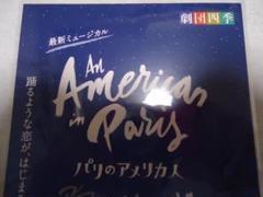 "Thumbnail of ""劇団四季 ミュージカル パリのアメリカ人 ポストカード 非売品 キャッツ出演"""
