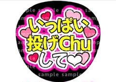 "Thumbnail of ""いっぱい投げChuして♡"""