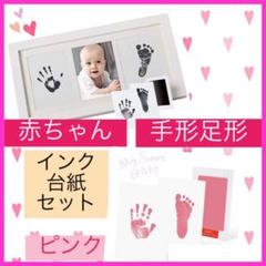 "Thumbnail of ""手形/足型 赤ちゃん手形♡汚さず使えるスタンプ 無害インク ピンク"""