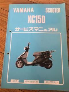 """Thumbnail of """"ヤマハ XC150  サービスマニュアル"""""""
