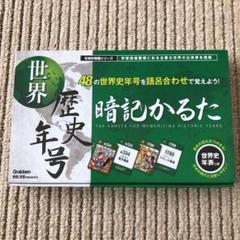 """Thumbnail of """"世界歴史年号 暗記かるた"""""""