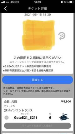 "Thumbnail of ""5/16 琉球ゴールデンキングスvs富山 大人1枚"""