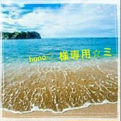 "Thumbnail of ""hono♡様専用☆(1)"""