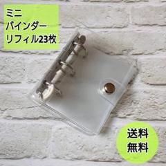"Thumbnail of ""トレカケース ミニバインダー 韓国雑貨 リフィル 23 アルバム 手帳 ファイル"""