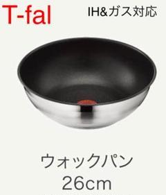 """Thumbnail of """"新品 T-fal テファール  IHステンレスブラッシュ ウォックパン26cm"""""""