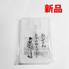 "Thumbnail of ""新品 おいせさん お浄め塩スプレー 15g"""