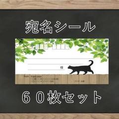 "Thumbnail of ""【即購入OK】宛名シール ねこ柄 60枚"""