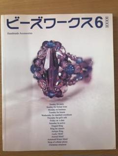 "Thumbnail of ""ビーズワークス : 手づくりビーズアクセサリーの本 6"""