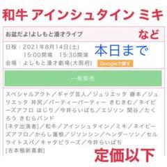 "Thumbnail of ""お盆だよ!よしもと漫才ライブ チケット 15:30 1枚"""