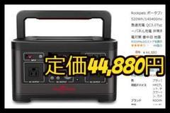 "Thumbnail of ""【新品・送料無料】定価44880円 ポータブル電源 大容量 地震 RS71093"""