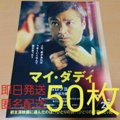 "Thumbnail of ""【 50枚 】マイ・ダディ  ムロツヨシ 中田乃愛  フライヤー"""