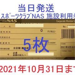 "Thumbnail of ""★10/30まで★スポーツクラブNAS 5枚 施設利用券"""