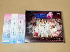"Thumbnail of ""美品 CD 宝塚 ベルサイユのばら アンドレとオスカル編 一路真輝 杜けあき"""