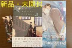 "Thumbnail of ""【未開封】日高ショーコ 憂鬱な朝 NOBLE COLORS⭐︎非売品おまけ付き"""