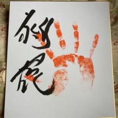 """Thumbnail of """"大相撲令和3年、平幕、翔猿関、手形、サイン、色紙"""""""