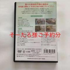 "Thumbnail of ""タオの伝統療法 チネイザン入門"""