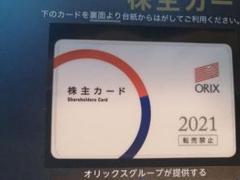 "Thumbnail of ""オリックス株主優待カード(各種割引可"""