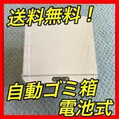 "Thumbnail of ""自動ゴミ箱 電池タイプ ホワイト ゴミ箱 卓上 超小型 自動"""