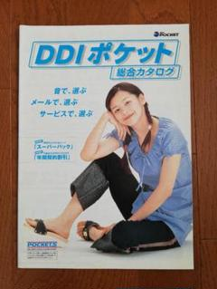 """Thumbnail of """"DDI POCKET 1999年 端末カタログ パンフレット"""""""