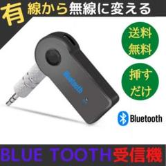 "Thumbnail of ""Bluetooth ミュージック レシーバー  トランスミッター 無線 受信機"""