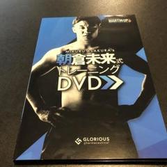 """Thumbnail of """"朝倉未来式 トレーニング DVD5枚 MARTIN-UP/マーチンアップ"""""""