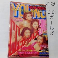 """Thumbnail of """"ポスター C.C.ガールズ 週刊ヤングマガジン 1992年45号"""""""