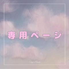 "Thumbnail of ""たくゆか様専用ページ"""