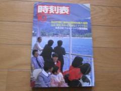 日本国有鉄道 時刻表1983年10月号 国鉄