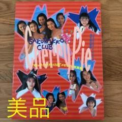 "Thumbnail of """"桜っ子クラブさくら組""メモリアル写真集 : Cherry pie"""