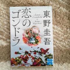 "Thumbnail of ""恋のゴンドラ"""