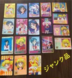 """Thumbnail of """"セーラームーン カード ジャンク品19枚セット"""""""