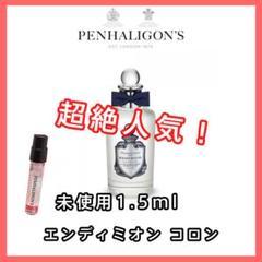 """Thumbnail of """"【ペンハリガン 超絶人気!】エンディミオン コロン 1.5ml"""""""