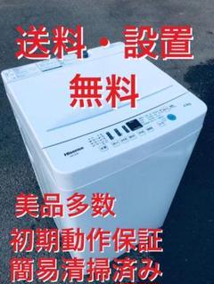 "Thumbnail of ""♦️EJ791B Hisense全自動電気洗濯機 【2019年製】"""