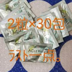"Thumbnail of ""ポーラ アクレプラス 2粒×30包 30日分"""