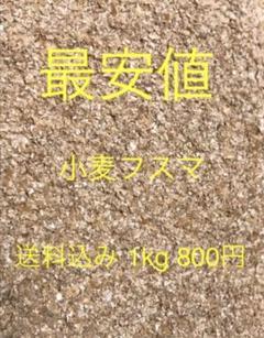 """Thumbnail of """"フスマ 1kg"""""""