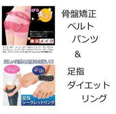 "Thumbnail of ""●骨盤矯正パンツ M又はLサイズ &● 足指シークレットリング"""