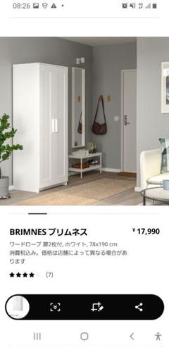 "Thumbnail of ""IKEA BRIMNES イケア ブリムネス クローゼット"""