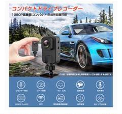 "Thumbnail of ""小型 ドライブレコーダー"""
