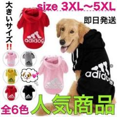 "Thumbnail of ""期間限定価格★adidog イエロー4XL 犬服 大型犬 ドッグウェア 散歩"""
