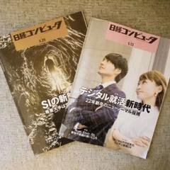 "Thumbnail of ""日経コンピュータ 4.29 SIの新鉱脈 5.13 デジタル就活新時代"""