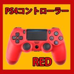 """Thumbnail of """"PlayStation4コントローラー レッド ゲーム ダブルショック"""""""