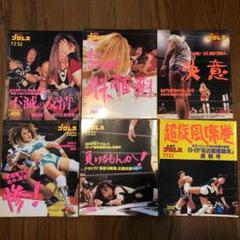 "Thumbnail of ""週間プロレス増刊女子プロレスセット"""