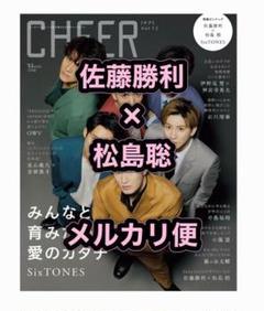 """Thumbnail of """"CHEER vol.12  佐藤勝利さん、松島聡さん(抜けあり)"""""""