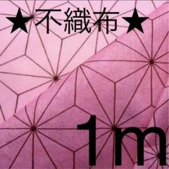 "Thumbnail of ""nk004 不織布 麻の葉 ピンク 大柄 生地 はぎれ ハギレ 布"""