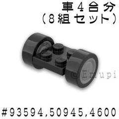 "Thumbnail of ""【新品】LEGO 車軸 タイヤ フラットシルバー 大径ホイール 4台分 8組"""