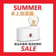 "Thumbnail of ""【大容量350ml 】Auskang 卓上 超音波式 ナイトライト加湿器"""